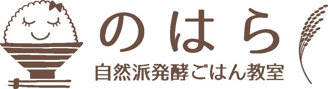 発酵お料理教室のはら|埼玉県さいたま発・オンライン